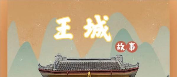4分钟带你了解2020文化和自然遗产日主会场开幕式举办地——桂林靖江王城