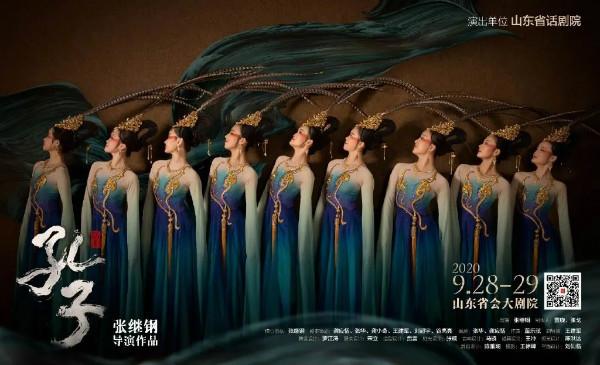 张继钢导演作品话剧《孔子》今日山东省会大剧院首演