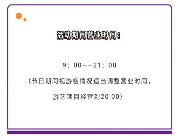 活动营业时间酱紫、活动票制说明公告