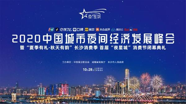 """长沙入选""""2020中国夜间经济二十强城市""""希望被,""""中国城市夜间经济发展峰会""""明日在长沙启幕"""