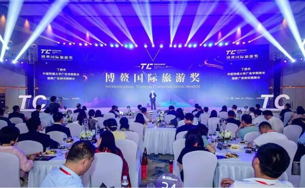 """喜讯!""""云游河北""""荣获2020博鳌国际旅游奖——年度整合营销案例奖"""
